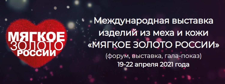 Выставка «Мягкое Золото России» 2021