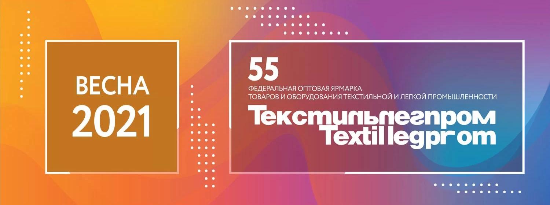 55-я выставка «ТекстильЛегПром»
